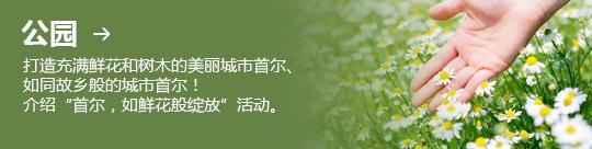 """公园 → 打造充满鲜花和树木的美丽城市首尔、 如同故乡般的城市首尔! 介绍""""首尔,如鲜花般绽放""""活动。"""