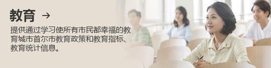 教育 → 提供通过学习使所有市民都幸福的教育城市首尔市教育政策和教育指标、教育统计信息。