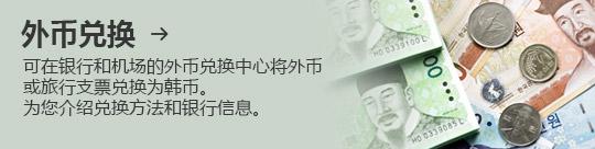 外币兑换 → 可在银行和机场的外币兑换中心将外币或旅行支票兑换为韩币。 为您介绍兑换方法和银行信息。