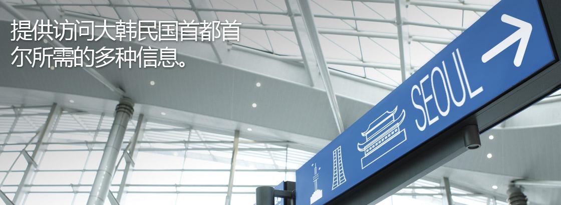 提供访问大韩民国首都首 尔所需的多种信息。