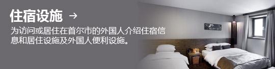 住宿设施 → 为访问或居住在首尔市的外国人介绍住宿信息和居住设施及外国人便利设施。