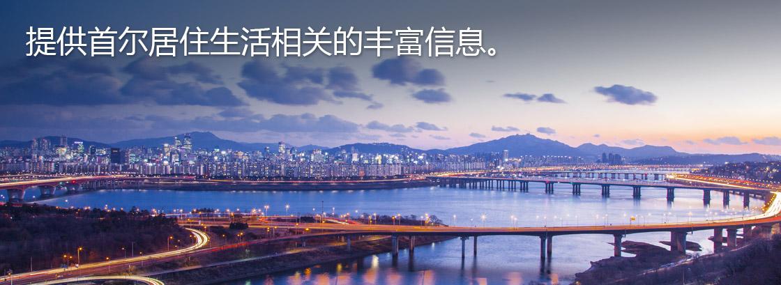 提供首尔居住生活相关的丰富信息。