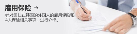 雇用保险 → 针对居住在韩国的外国人的雇用保险和4大保险相关事项,进行介绍。