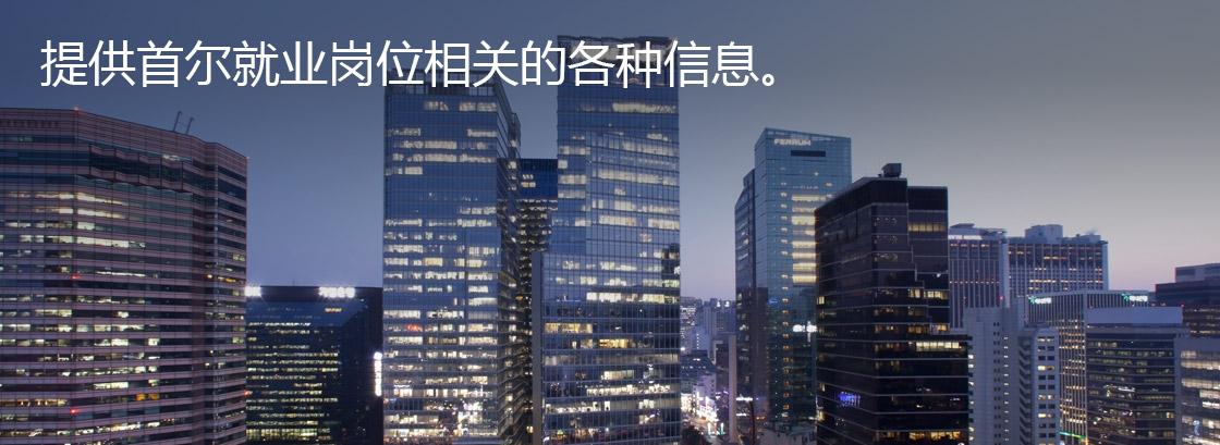 提供首尔就业岗位相关的各种信息。