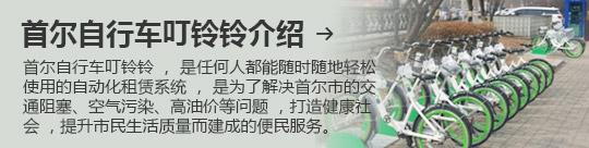 首尔自行车叮铃铃介绍 → 首尔自行车叮铃铃 , 是任何人都能随时随地轻松使用的自动化租赁系统 , 是为了解决首尔市的交 通阻塞、空气污染、高油价等问题 ,打造健康社会 ,提升市民生活质量而建成的便民服务。
