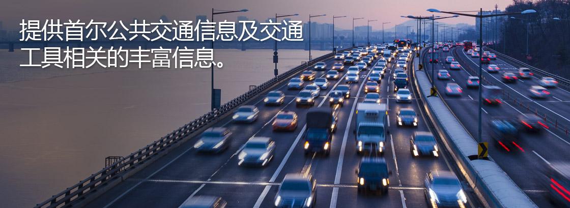 提供首尔公共交通信息及交通 工具相关的丰富信息。