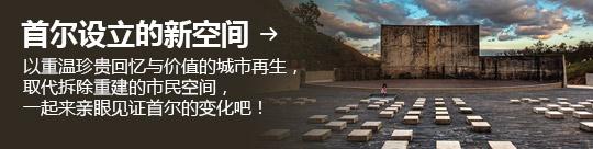 首尔设立的新空间 → 以重温珍贵回忆与价值的城市再生, 取代拆除重建的市民空间, 一起来亲眼见证首尔的变化吧!