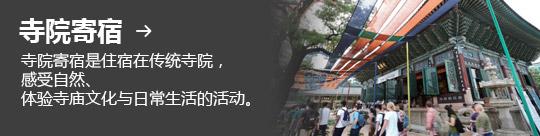 寺院寄宿 → 寺院寄宿是住宿在传统寺院, 感受自然、 体验寺庙文化与日常生活的活动。