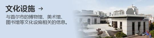 文化设施 → 与首尔市的博物馆、美术馆、 图书馆等文化设施相关的信息。