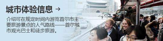 城市体验信息 → 介绍可在规定时间内游览首尔市主要旅游景点的人气路线——首尔城市观光巴士和徒步旅游。