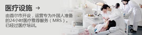 医疗设施 → 由首尔市开设,运营专为外国人准备的24小时医疗推荐服务(MRS)。已经过医疗培训。