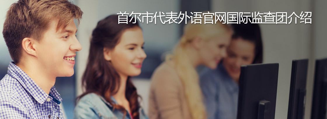 首尔市代表外语官网国际监查团介绍