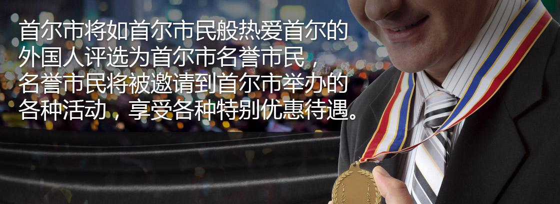 首尔市将如首尔市民般热爱首尔的 外国人评选为首尔市名誉市民, 名誉市民将被邀请到首尔市举办的 各种活动,享受各种特别优惠待遇。