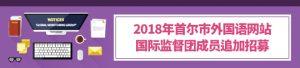 2018年首尔市外国语网站 国际监督团成员追加招募