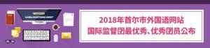 2018年首尔市外国语网站 国际监督团最优秀、优秀团员公布