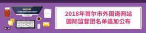 2018年首尔市外国语网站 国际监督团名单追加公布