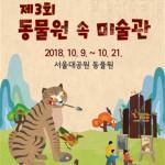 在首尔大公园开展美术馆与演唱会活动