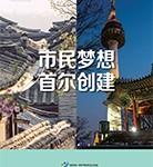 首尔宣传册-首尔梦想、市民创建
