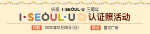 I·SEOUL·U认证照活动
