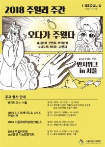 首尔市举办2018珠宝周活动