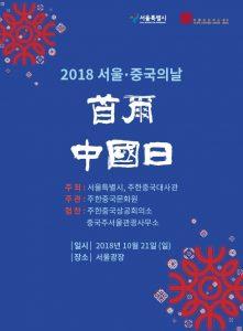 2018首尔-中国日