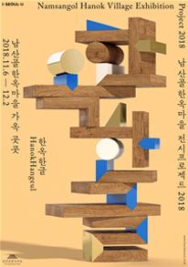 韩屋与韩文印刷术的企划展览