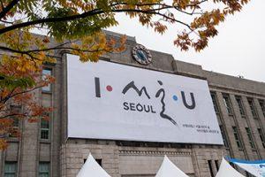 首尔市城市品牌 I•SEOUL•U 三周年纪念活动