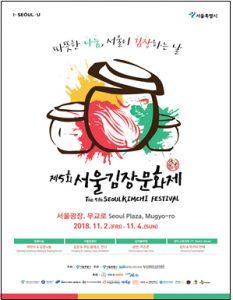 """史上最大规模的泡菜分享庆典""""第5届首尔越冬泡菜文化节"""""""