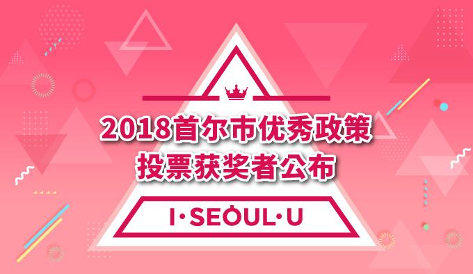 2018 首尔市优秀政策 投票获奖者公布