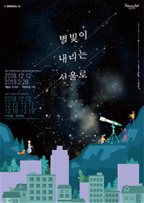 首尔路7017圣诞节活动