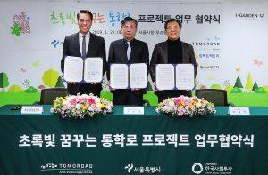 首尔市与韩国奥迪大众汽车签署上学路绿地建造谅解备忘录