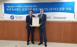 首尔交通公社荣获铁路车辆维修质量管理体系国际标准规格认证 newsletter