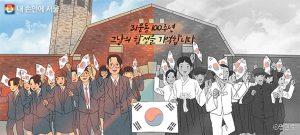 韩国三一独立运动的背景与意义 newsletter