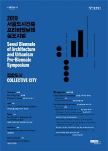 首尔市举办2019首尔城市建筑双年展学术研讨会 newsletter