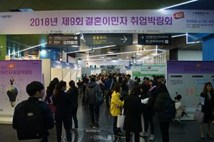 举办第十一届首尔市结婚移民者就业博览会 newsletter