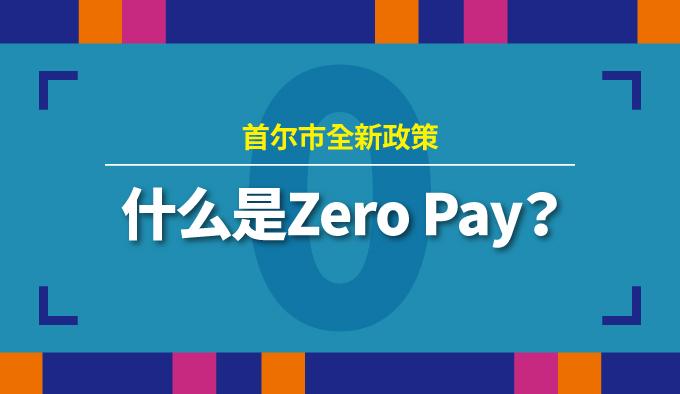 首尔市全新政策什么是Zero Pay?