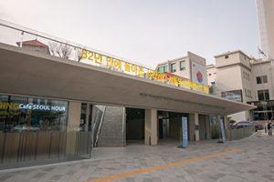 首尔城市建筑展览馆