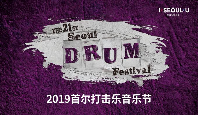 """首尔举办代表性表演艺术庆典""""2019首尔打击乐音乐节"""""""