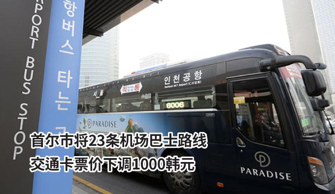 """首尔市将23条机场巴士路线交通卡票价下调1000韩元"""""""