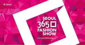 首尔365时装秀