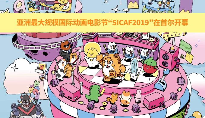 亚洲最大规模国际动画电影节'SICAF2019'在首尔开幕