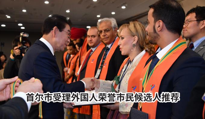 首尔市受理外国人荣誉市民候选人推荐