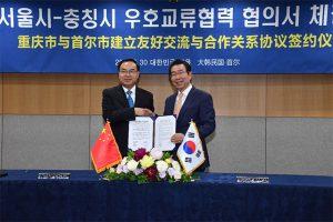 首尔市与中国重庆市签订友好城市协议