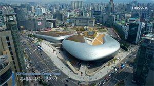 【全视角的首尔】 东大门设计广场DDP