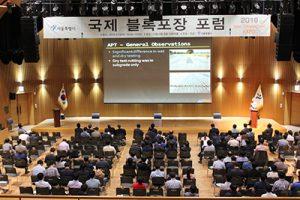 首尔市举办人行道花砖EXPO newsletter