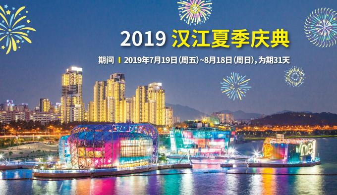 2019汉江夏季庆典7月19日开幕