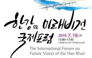 首尔市谋求汉江发展愿景--未来成长动力之共享河川
