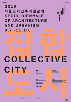 2019 서울도시건축비엔날레 SEOUL BIENNALE OF ARCHITECTURE AND URBANISM 9.7-11.10. 집합도시 COLLECTIVE CITY