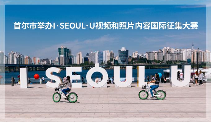 首尔市举办I·SEOUL·U视频和照片内容国际征集大赛
