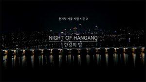 【全视角的首尔】系列Ⅱ:汉江之夜